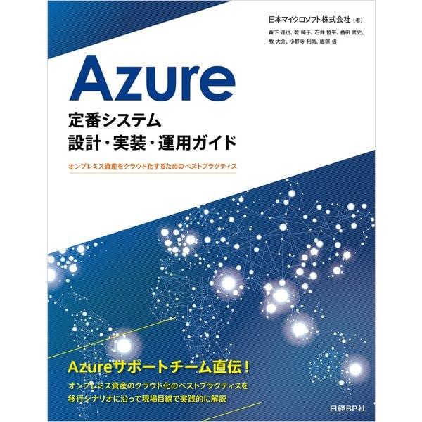 Azure定番システム設計・実装・運用ガイド(日経BP社) [電子書籍]