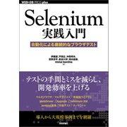 Selenium実践入門 ― テスト自動化で実現する効率的な開発(技術評論社) [電子書籍]