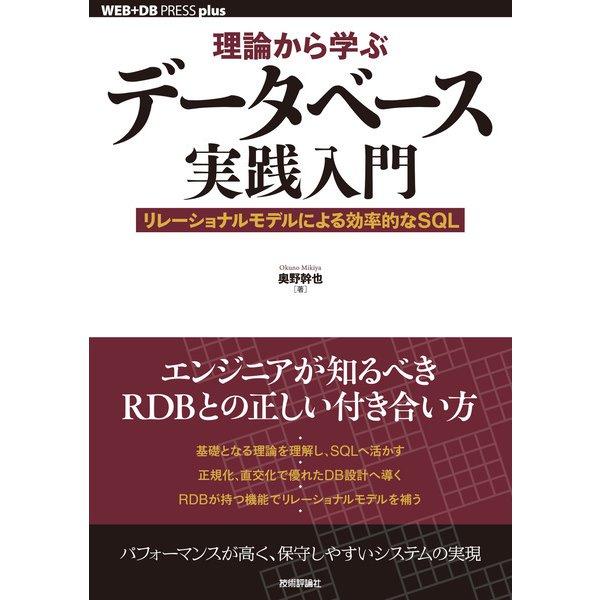 理論から学ぶデータベース実践入門 ― リレーショナルモデルによる効率的なSQL(技術評論社) [電子書籍]