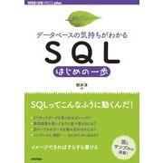 (データベースの気持ちがわかる)SQLはじめの一歩(技術評論社) [電子書籍]