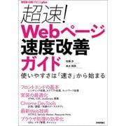超速! Webページ速度改善ガイド ── 使いやすさは「速さ」から始まる(技術評論社) [電子書籍]
