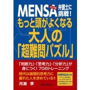 MENSA弁護士に挑戦! もっと頭がよくなる 大人の「超難問パズル」(KKロングセラーズ)(PHP研究所) [電子書籍]
