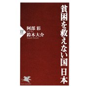 貧困を救えない国 日本(PHP研究所) [電子書籍]