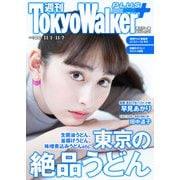 週刊 東京ウォーカー+ 2018年No.44 (10月31日発行)(KADOKAWA) [電子書籍]