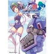 サン娘 ~Girl's Battle Bootlog THE COMIC 1(マイクロマガジン社) [電子書籍]