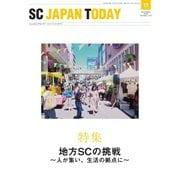 SC JAPAN TODAY 2018年11月号(日本ショッピングセンター協会) [電子書籍]
