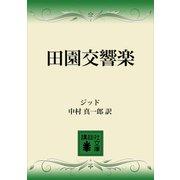 田園交響楽(講談社) [電子書籍]
