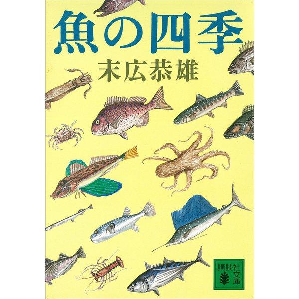 魚の四季(講談社) [電子書籍]