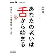 NHK出版 なるほど!の本 あなたの老いは舌から始まる 今日からできる口の中のケアのすべて(NHK出版) [電子書籍]