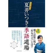 NHK俳句 夏井いつきの季語道場(NHK出版) [電子書籍]