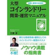 大型コインランドリー 開業・運営マニュアル(ゴマブックス) [電子書籍]
