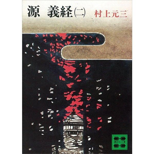 源義経(二)(講談社) [電子書籍]