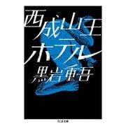 西成山王ホテル(筑摩書房) [電子書籍]