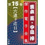 栗本薫・中島梓傑作電子全集15 (六道ヶ辻 II)(小学館) [電子書籍]