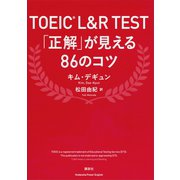 TOEIC L&R Test 「正解」が見える86のコツ(講談社) [電子書籍]