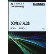 X線分光法(講談社) [電子書籍]