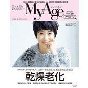MyAge 2018 Autumn/Winter(集英社) [電子書籍]