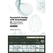 Parametric Design with Grasshopper 増補改訂版 - 建築/プロダクトのための、Grasshopperクックブック(ビー・エヌ・エヌ新社) [電子書籍]