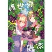 異世界のんびり農家 04(KADOKAWA) [電子書籍]