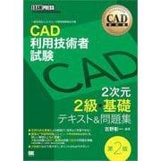 CAD教科書 CAD利用技術者試験 2次元2級・基礎 テキスト&問題集 第2版(翔泳社) [電子書籍]