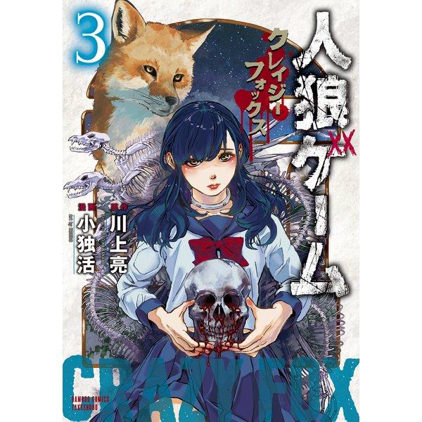 人狼ゲーム クレイジーフォックス(3)(竹書房) [電子書籍]