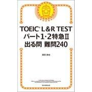 TOEIC L&R TEST パート1・2特急II 出る問難問240(朝日新聞出版) [電子書籍]