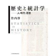 歴史と統計学 ―人・時代・思想(日経BP社) [電子書籍]