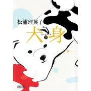 犬身(下)(朝日新聞出版) [電子書籍]