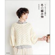 ソノモノで編む、冬の編み物(朝日新聞出版) [電子書籍]