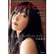 Voice Actress CARNELIAN(学研) [電子書籍]