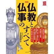 新装版 仏教と仏事のすべて(主婦の友社) [電子書籍]