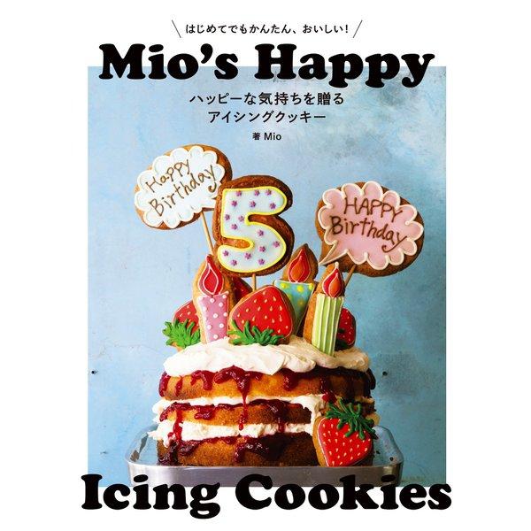 ハッピーな気持ちを贈るアイシングクッキー(誠文堂新光社) [電子書籍]
