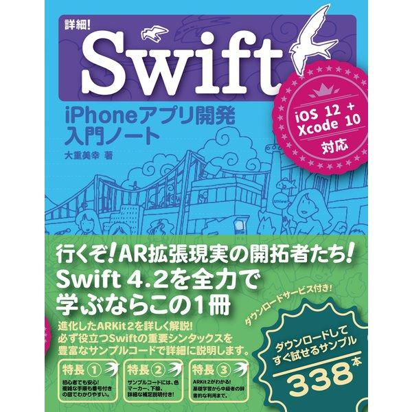 詳細!Swift iPhoneアプリ開発 入門ノート iOS 12+Xcode 10対応(ソーテック社) [電子書籍]