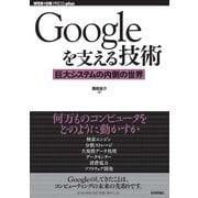 Googleを支える技術……巨大システムの内側の世界(技術評論社) [電子書籍]