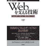 Webを支える技術 ― HTTP,URI,HTML,そしてREST(技術評論社) [電子書籍]