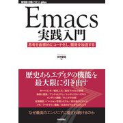 Emacs実践入門 思考を直感的にコード化し,開発を加速する(技術評論社) [電子書籍]