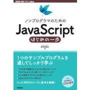 ノンプログラマのためのJavaScriptはじめの一歩(技術評論社) [電子書籍]