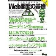 Web開発の基礎徹底攻略(技術評論社) [電子書籍]