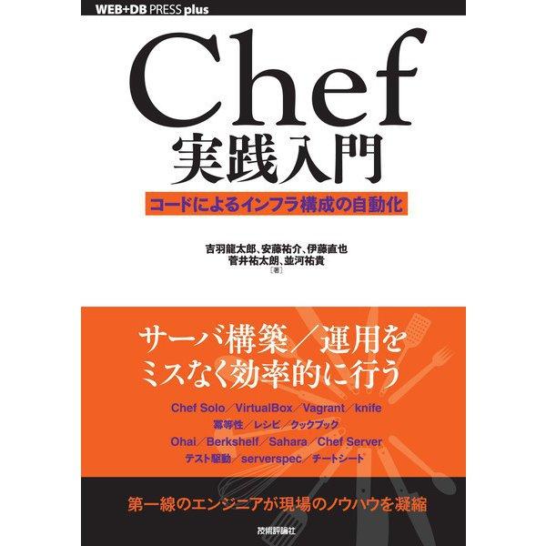Chef実践入門 ―コードによるインフラ構成の自動化(技術評論社) [電子書籍]