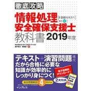 徹底攻略 情報処理安全確保支援士教科書 2019年度(インプレス) [電子書籍]