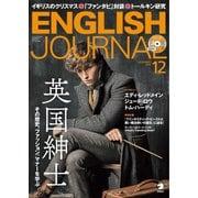 ENGLISH JOURNAL (イングリッシュジャーナル) 2018年12月号(アルク) [電子書籍]