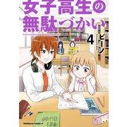 女子高生の無駄づかい(4)(KADOKAWA) [電子書籍]