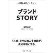 ブランドSTORY(プレジデント社) [電子書籍]