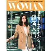 PRESIDENT WOMAN 2018.12月号(プレジデント社) [電子書籍]
