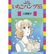 いちごパンツ'85(1)(講談社) [電子書籍]