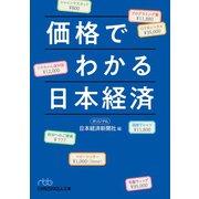 価格でわかる日本経済(日経BP社) [電子書籍]