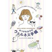 おつかれ女子のウェルネス手帳 ココロもカラダも笑顔になれる133の気づき(幻冬舎) [電子書籍]