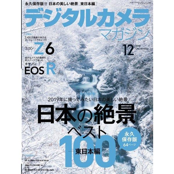 デジタルカメラマガジン 2018年12月号(インプレス) [電子書籍]