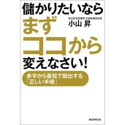 新聞 赤字 朝日 朝日新聞「創業来の大赤字」のとてつもない難題