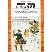 対談 中世の再発見(平凡社) [電子書籍]